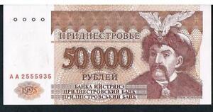 Transnistria BANKNOTES - CHOOSE FROM DROP DOWN MENU