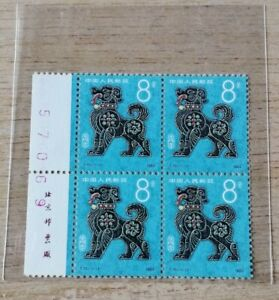 China T70 Year of the Dog Blok of 4 with Margin-C