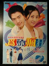Madness of Love Korean Drama Korea DVD Box Set movie Asia TV KBS MBC