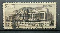 FRANCOBOLLI RUSSIA 1932 ESPOSIZIONE FILATELICA DI MOSCA TIMBRATO USED (C.B)