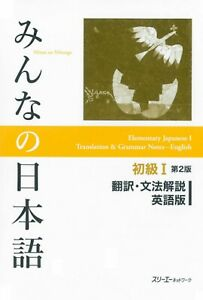 Minna No Nihongo 1. Beginner 1, 2nd EditionTranslation and Grammar Notes - Eng