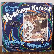 Anatoli Belyaev Merry-Go-Round Russkaya Karusel LP Melodia USSR Russia EX