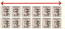 Stamps IRAQ CV£385 Sheet of 100 King Faisal II republic overprint 4 Transposed.