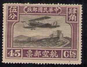 ROC. C3. 45c. 1st Beijing Print Air-Mail Stamp. Unused. NG. 1921