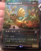 Foil Chinese Dorat, the Perfect Pet Ikoria IKO Sprite Dragon MTG Magic NEW