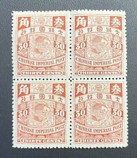 CHINA 1900 imperial CIP unwmked 30c carp VF mint NH block of 4. VF