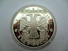 More details for russia 3 roubles silver proof 1992