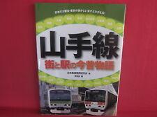 Yamanote Line: Japanese Nostalgic Railway Photo Book