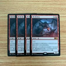 MTG M21 4×S-Chinese Terror of the Peaks NM