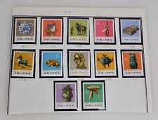 China Stamps, Excavated Works #1131-1142 MNH -  83226