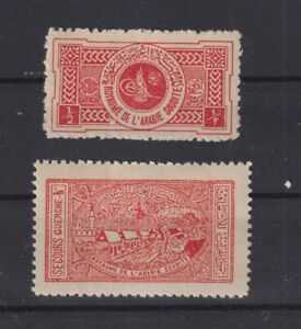 Saudi Arabia 1936 large format vertical crease RA2 + RA 1 cat €500 (C39)