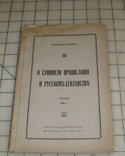 """1941 Russian Book National Printing Ny """"Russian Orthodox Christianity"""" Subject"""