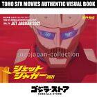 GODZILLA STORE TOHO SFX MOVIES AUTHENTIC VISUAL BOOK VOL.74 JET JAGUAR 2021