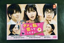 Japanese Drama Damena Watashi ni Koishite Kudasai DVD English Subtitle