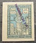 Azerbaijan 1922 Postmaster provisional 2000R/66000R , Liap #42 MH signed
