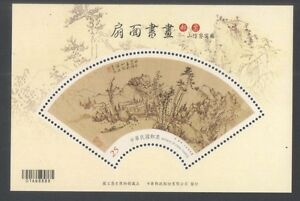 REP. OF CHINA TAIWAN 2016 ANCIENT PAINTING ON FAN SOUVENIR SHEET OF 1 STAMP MINT