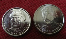 NEW! 2018 Ukraine metal coin set of 1 & 2 UAH (hryvnia) from bank rolls