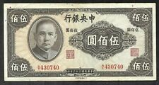 Central Bank of China - Old 500 Yuan Note - 1944 - P267 - XF