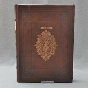 Mercator Atlas Cosmographicae Meditationes 1595, Facsimile Publisher Coron 2001