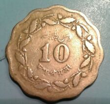 Pakistan 10 Paisa coin 1964