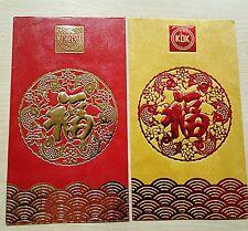 KDK CNY Packets/ Ang Pow (2-pc set)