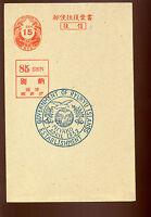 Ryukyu Islands Scott #UY5i Reply Card w/ CC-6 Miyako Commem Cancel RY UY5i-ccl)