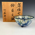 """dg513 Japanese Antique Plique-a-Jour, Rare Ware """"Lily of the Valley"""" by 加藤耕三"""