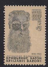 Russia Scott #5404, Single 1985 Complete Set VF MNH