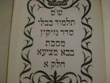 Hebrew English Talmud BABA MEZIA I Bennet Jewish book