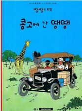 Tintin Au Congo Tintin in the Congo Korean Book Limited Edition 2003 1st