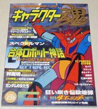 Character Damashii #1 Magazine Getter Robo Spectreman Astrorobot Art Guide Book
