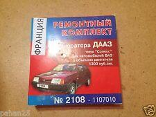2108-1107010 Carburetor Repair Kit LADA 2108 NEW