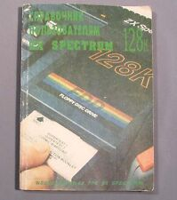 Book Sinclair ZX Spectrum Manual Software Computer Russian Old Vintage 128k