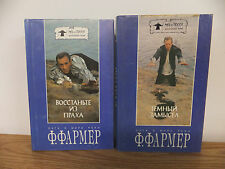 Philip José FARMER Riverworld 3 Novels in 2 books 1st  Russian Editions 1993