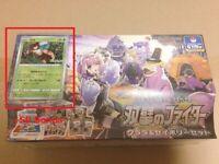 Pokemon Card Game SWSH Two Twin Fighter Klara & Avery Set Japan Limited BOX