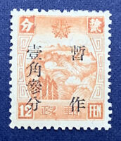 CHINA MANCHUKUO STAMP #104 MINT HINGED