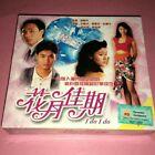 TVB DRAMA: 花月佳期 I DO I DO (四碟套装) 李嘉欣 郭晋安 吴镇宇 邓萃雯 陈庭威 2001 MADE IN HONG KONG VCD