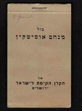 RARE ISRAEL KKL STAMPS 1941 BOOKLET USSISHKIN ROCHLIN 657 LOW START BIDDING