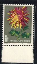 "P R China 1960 S44 (18-3) ""Chrysanthemums "" W MARGINS MNH"