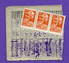 RUSSIA ARMENIA LOT OF 3 REVENUE STAMPS 30 kop. 1947s 424