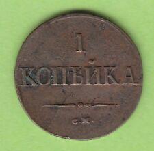 Russland 1 Kopeke 1838 CM Suzun sehr schön seltener nswleipzig