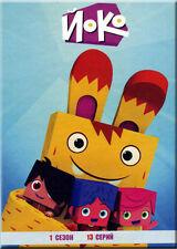 JOKO / YOKO / ЙОКО 13 EPISODES RUSSIAN CARTOONS ANIMATION MULTIKI BRAND NEW DVD