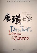 Don Juan - Le Festin De Pierre - Bilingue Français Chinois