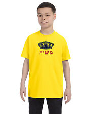 MOSHIACH YOUTH TEE SHIRT YELLOW SIZE S 100% COTTON HIGHEST QUALITY BY NEROBIANCO