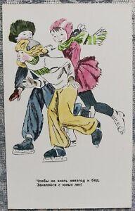 Postcard USSR 1970 Pioneer Children skating Artist Galdyaev