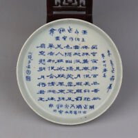 CHINESE OLD BLUE AND WHITE POEM CALLIGRAPHY PATTERN PORCELAIN TRAY