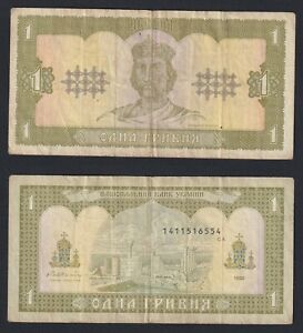 Ucraina 1 hryvnia 1992 BB-/VF-  A-07