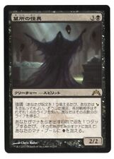 Crypt Ghast GTC MTG NM Japanese Flat Shipping