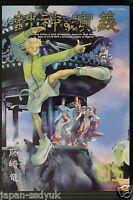 JAPAN Ryu Fujisaki manga: Hoshin Engi (Soul Hunter) Kanzenban 5