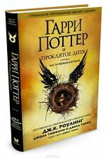 Rouling -Harry Poter/Garri Potter i proklyatoe dita. Part 1 & 2-in russian-2016